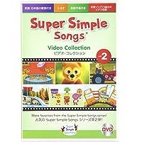 スーパー シンプル ソングス DVD 2 【子ども英語】  Super Simple Songs DVD Video Collection Vol. 2
