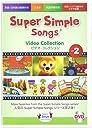 スーパー シンプル ソングス ビデオコレクション 2 DVD 子ども 英語