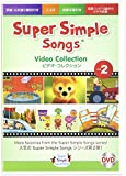 スーパーシンプルラーニング(Super Simple Learning) スーパーシンプルソングス 2 DVD 子ども えいご