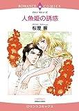 人魚姫の誘惑 (エメラルドコミックス ロマンスコミックス)