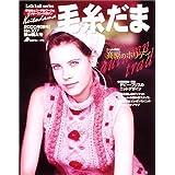 毛糸だま (No.107(2000年秋号)) (Let's knit series)