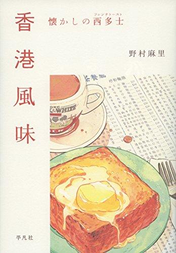 香港風味: 懐かしの西多士(フレンチトースト)
