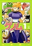 新ゲノム01 (メガストアコミックス)