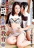 近親相姦 母の過剰な性教育 松本まりな 新フェチモザイク [DVD]