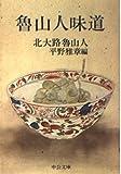 魯山人味道 (中公文庫 M 123)