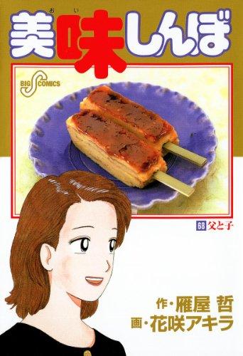 美味しんぼ(68) (ビッグコミックス)