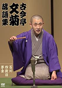 古今亭文菊 落語集 百川/四段目 [DVD]
