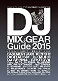 DJ MIX & GEAR Guide 2015 (シンコー・ミュージックMOOK)