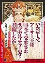 いかにしてアーサー王は日本で受容されサブカルチャー界に君臨したか〈アーサー版〉: 変容する中世騎士道物語
