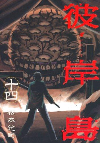 彼岸島(14) (ヤングマガジンコミックス)