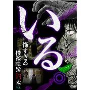 「いる。」~怖すぎる投稿映像13本~Vol.2 [DVD]