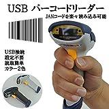 GoodsLand USB 接続 レーザー バーコードリーダー ワンガンタイプ バーコードスキャナー 挿すだけ 簡単不要 (ホワイト) GD-USBSCAN-WH