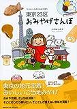 東京23区おみやげさんぽ (地球の歩き方BOOKS) 画像