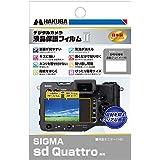 HAKUBA デジタルカメラ液晶保護フィルムMarkII SIGMA sd Quattro専用 DGF2-GSDQ