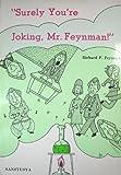 ご冗談でしょう、ファインマンさん