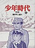 少年時代 完全版 1 (Fukkan.com)