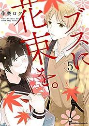 ブスに花束を。(5) (角川コミックス・エース)
