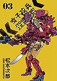 女子攻兵 3巻 (バンチコミックス)