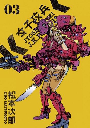 女子攻兵 3巻 (バンチコミックス)の詳細を見る