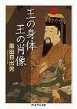 王の身体 王の肖像 (ちくま学芸文庫)
