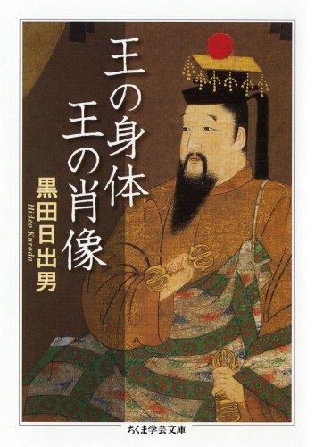 王の身体 王の肖像 / 黒田 日出男