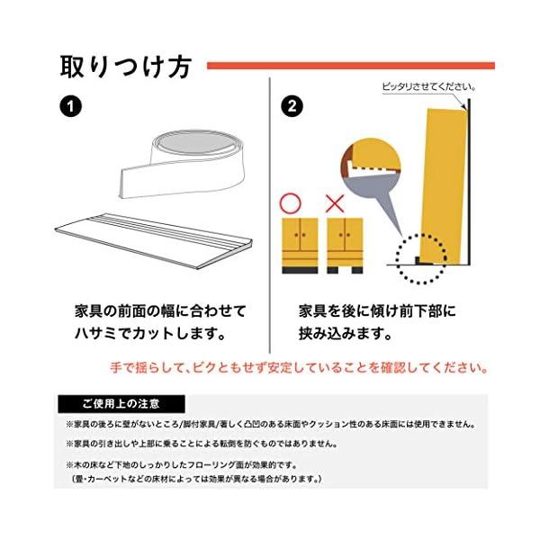 ニトムズ 家具転倒防止安定板 ふんばる君 ねじ...の紹介画像4