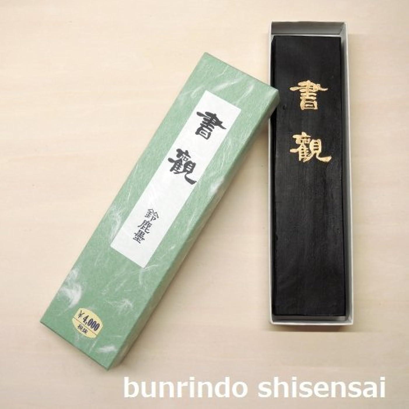 方向講堂鉱石固形墨 漢字用 「書観」 10丁型