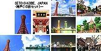 【日本の風景ポストカードカード10枚セット】兵庫県神戸市のポートタワー夜景・風景南京町などのはがきハガキ葉書