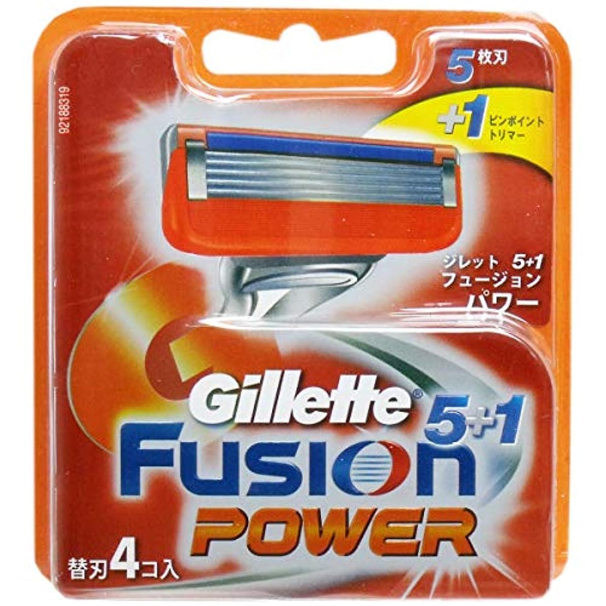 文法パトロール空いているジレット フュージョン5+1 パワー 替刃 4個入×2個セット