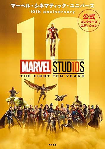 【Amazon.co.jp 限定】マーベル・シネマティック・ユニバース 10th anniversary_公式コレクターズエディション オリジナル両面ポスター付き