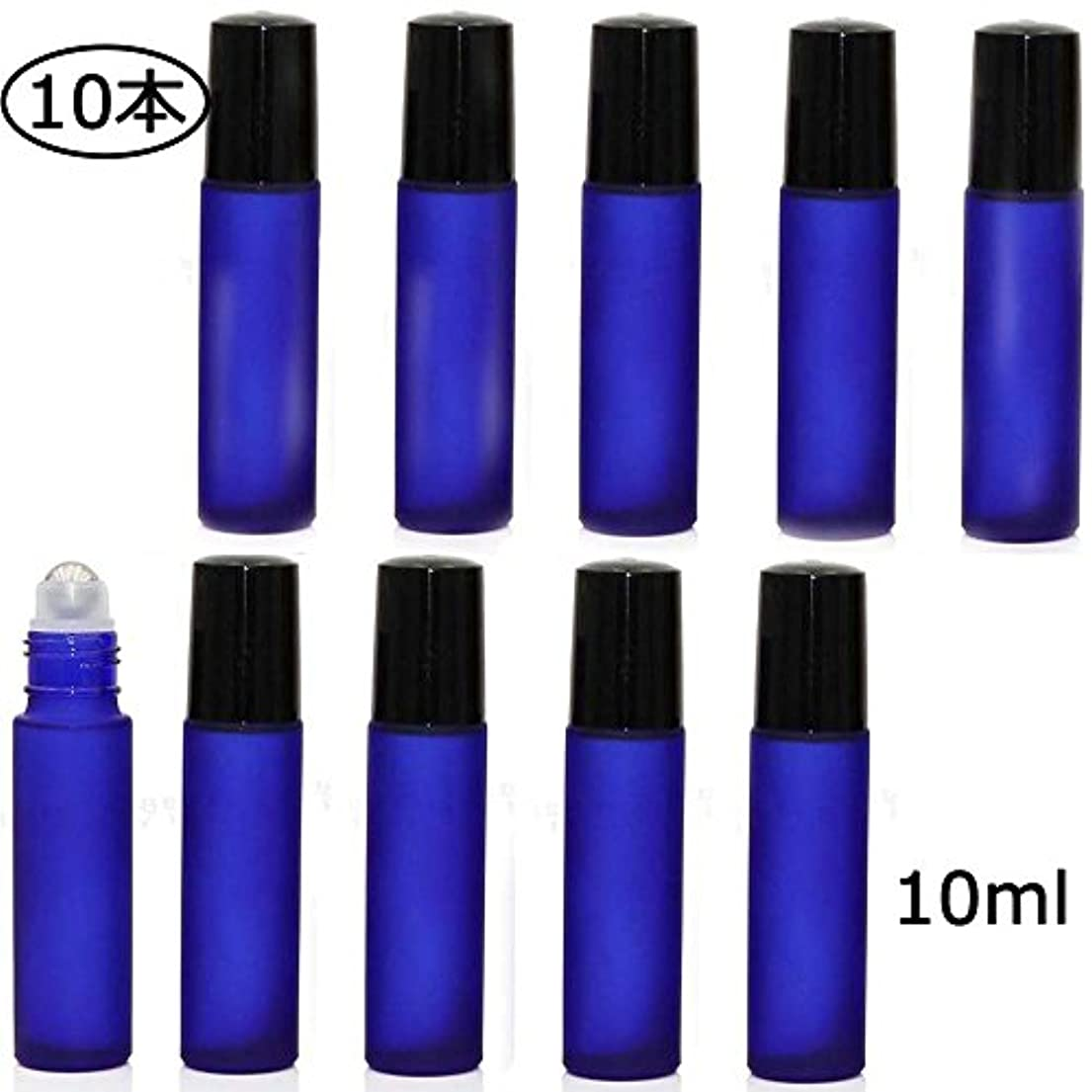 柔和タイムリーな薄暗いロールオンボトル アロマオイル 精油 小分け用 遮光瓶 10ml 10本セット ガラスロールタイプ (ブルー)