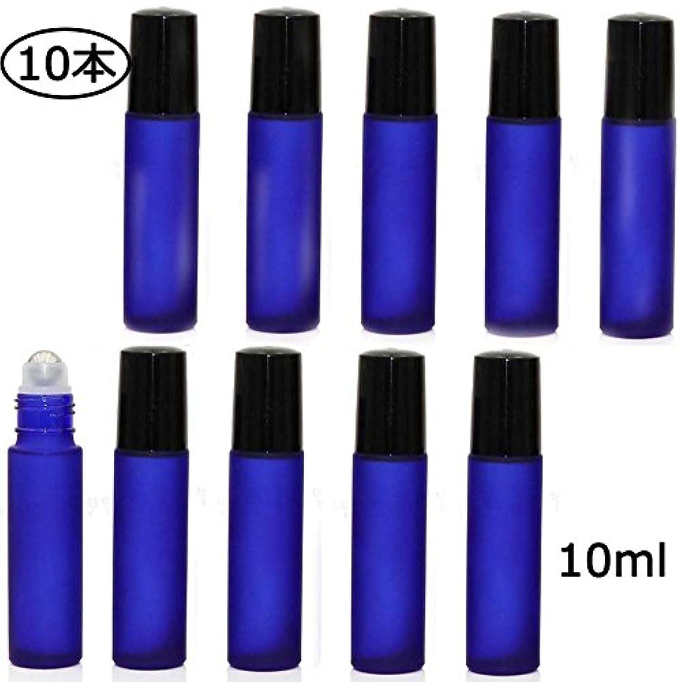 フォルダ反抗根拠ロールオンボトル アロマオイル 精油 小分け用 遮光瓶 10ml 10本セット ガラスロールタイプ (ブルー)