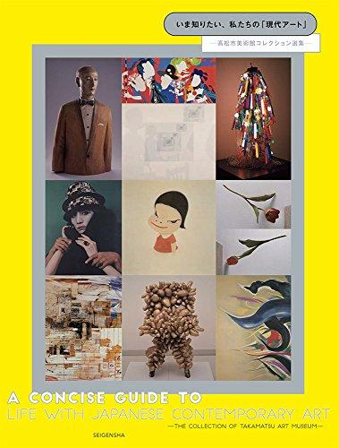 いま知りたい、私たちの「現代アート」 高松市美術館コレクション選集の詳細を見る