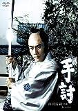 手討 [DVD] 画像
