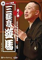 三遊亭遊馬 其ノ参 (<CD>)