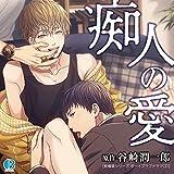 BLドラマCD『痴人の愛』
