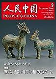 人民中国 2014年 09月号 [雑誌]