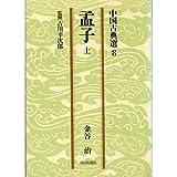 孟子 上 (朝日文庫 ち 3-8 中国古典選 8)