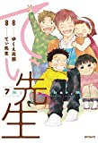 てぃ先生 7 (MFコミックス フラッパーシリーズ)