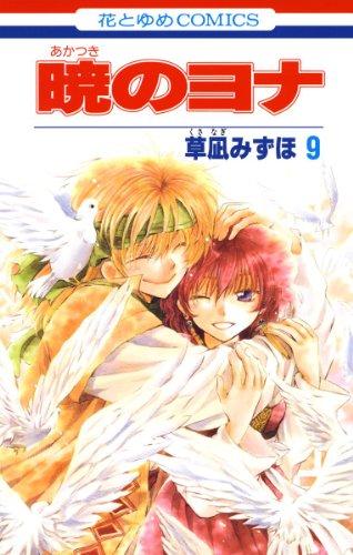 暁のヨナ 9 (花とゆめコミックス)の詳細を見る