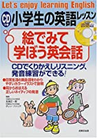 CDつき 小学生の英語レッスン 絵でみて学ぼう英会話