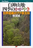 白神山地・四季のかがやき JTBキャンブックス
