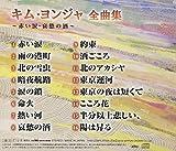 キム・ヨンジャ全曲集〜赤い涙・哀愁の酒〜