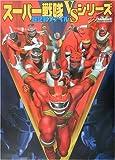 スーパー戦隊VSシリーズ超記録ファイル (スーパー戦隊シリーズ)