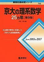 京大の理系数学25カ年[第9版] (難関校過去問シリーズ)