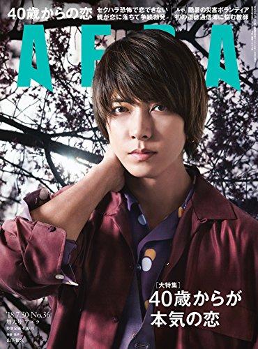 AERA (アエラ) 2018年 7/30 増大号【表紙:山下智久】[雑誌]