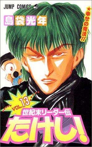 世紀末リーダー伝たけし! (13) (ジャンプ・コミックス)