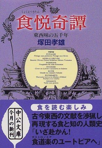 食悦奇譚―東西味の五千年 (中公文庫)の詳細を見る