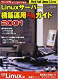 LINUXサーバー構築運用実践ガイド2001 (日経BPパソコンベストムック―日経Linuxムック)