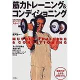 筋力トレーニング&コンディショニング (ステップアップスポーツ)